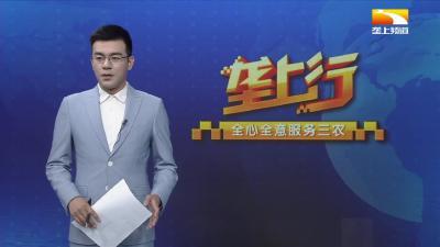 黄冈浠水:20万元农资送上门 助力乡亲恢复生产