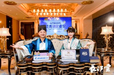 """携程直播为湖北""""带货""""300万  预计武汉旅游年底恢复85%"""