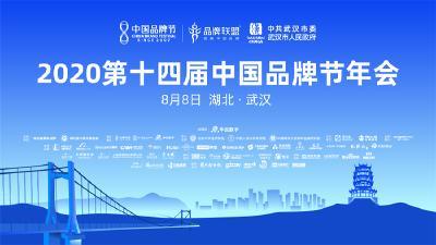 听完他的故事,中国品牌届的奥运会来武汉了!
