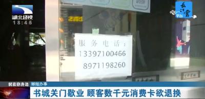 武汉市民:书城关门歇业,数千元消费卡难退费 书城工作人员:会给会员及时处理