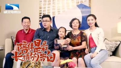 2020湖北电视台《合家欢·长江剧星》等你来绽放!