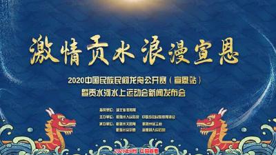 直播 | 2020中国宣恩水运会及旅游推介武汉发布会