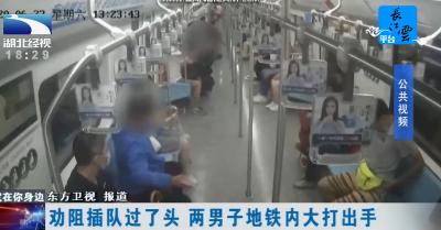 劝阻插队过了头 两男子地铁内大打出手