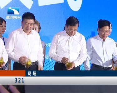 2020第十四届中国品牌节年会今日盛大开幕
