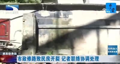 市政修路致民房开裂 记者联络协调处理