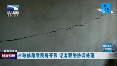 武汉市民:道路施工致民房开裂  施工负责人:向上级部门汇报,及时修理