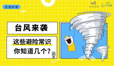 应急科普 | 台风来袭 这些避险常识你知道几个?