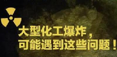 湖北仙桃市蓝化有机硅有限公司发生闪爆事故