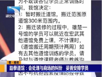 武汉市民:宏武跆拳道馆不开课,家长担心退费问题 跆拳道馆:会处理与商场的纠纷,妥善安排学员
