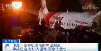 还是波音!印度载190人客机冲出跑道断裂解体 已致18人遇难百余人受伤