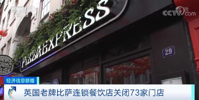 """又一知名连锁餐厅关店!73家店铺永久关闭!涉及超千个工作岗位...这里的""""失业潮""""刚刚开始?"""