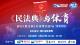 直播 |《民法典与体育》湖北省体育局普法系列节目——《赛事活动开展法律保驾护航》