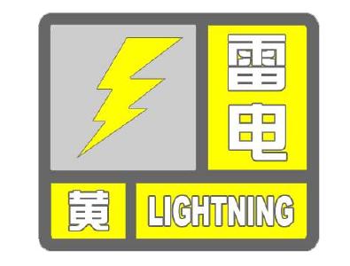 武汉、襄阳、十堰等地发布雷电黄色预警 未来几小时出门请注意!