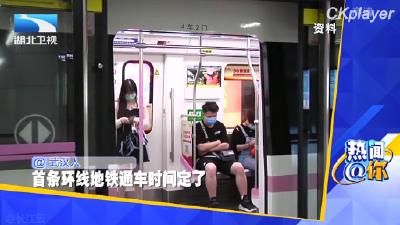@武汉人 首条环线地铁通车时间定了