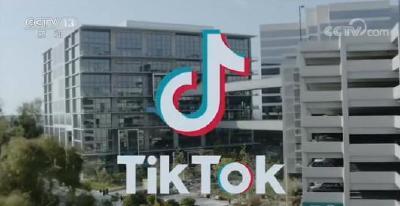 央视新闻:TikTok打官司表明维权的态度和决心