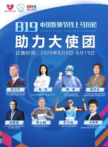 """致敬最美逆行者!""""中国医师节""""线上马拉松将于8月8日启动"""