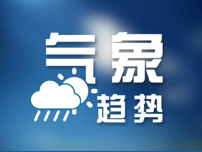 中央气象台强对流天气蓝色预警:浙江东部等地局地将有8-10级雷暴大风