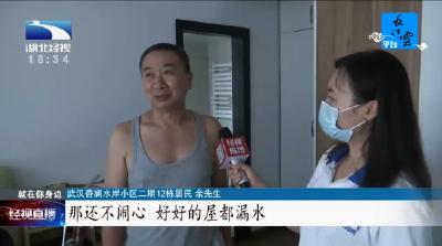 武汉市民:新楼百来户渗水 物业不给解决 物业和开发商承诺:会找到原因,及时处理