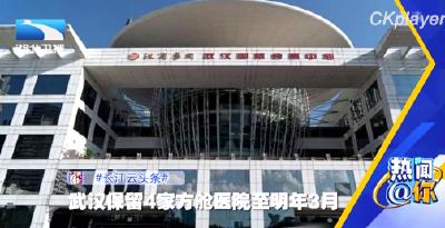 武汉保留4家方舱医院至明年3月