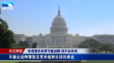 杨希雨:中美紧张关系可能加剧 但不会失控