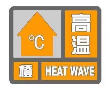 湖北多地发布高温预警 最高温37℃以上,局部达39℃