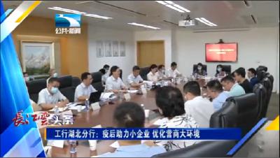 工行湖北省分行:疫后助力小企业 优化营商大环境