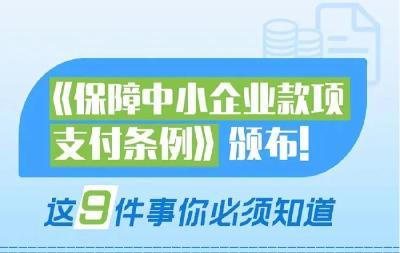 """@中小企业,9月起,国务院这个条例帮你们""""催账"""""""
