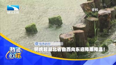 @怕热的你 明晚起湖北省自西向东迎降雨降温!