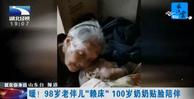 """暖!98岁老伴儿""""赖床"""" 100岁奶奶贴脸陪伴"""