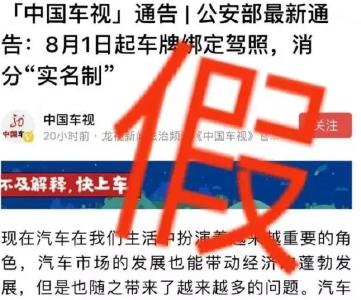 辟谣丨9月1日起,关于交通违法处理又有新规?假的!