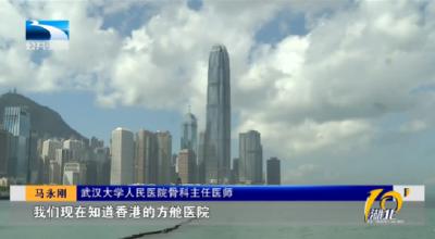 """武汉大学人民医院:让方舱经验在港""""本土化"""""""