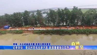 直通黄冈 | 黄梅:众志成城战洪魔 积极自救保脱贫