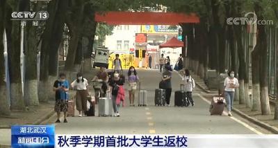 湖北武汉秋季学期首批大学生返校