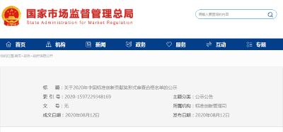喜报!2020年中国标准创新贡献奖公示,湖北一人获终身成就奖