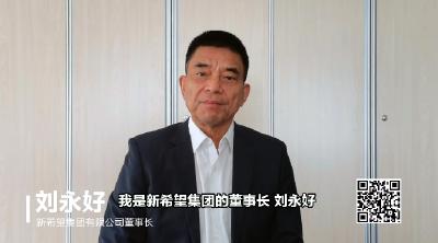 """刘永好、叶青、刘志强……大咖们纷纷寄语!相约""""知名民企湖北行""""实地行"""