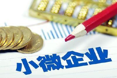 十七部门发文支持中小企业发展!建立减轻小微企业税费负担长效机制
