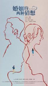 杨子姗、彭冠英主演《婚姻的两种猜想》 探寻婚姻真谛