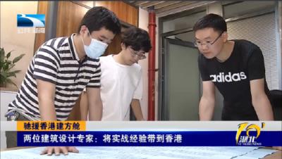 两位建筑设计专家:将实战经验带到香港
