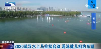 水上芭蕾盛典 全国花游锦标赛在汉开赛