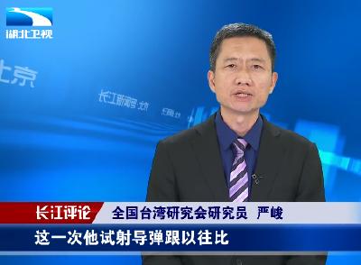 台湾为何罕见晚间试射导弹?严峻:向岛内民众传递战备讯息
