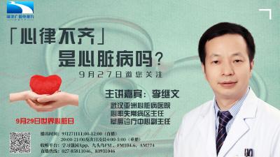 健康合伙人:心律不齐是心脏病吗?