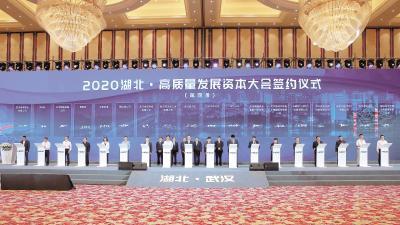 974亿资本赋能湖北武汉高质量发展