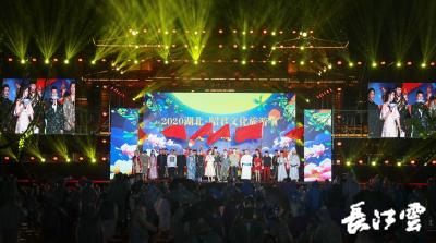 弘扬昭君文化 发展美丽经济 助推乡村振兴 2020湖北·昭君文化旅游节开幕