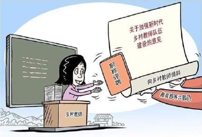 """湖北全面实行乡村教师职称""""定向评审、定向使用""""改革"""