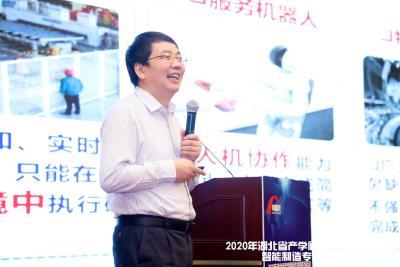 全省产学研合作对接智能制造专场(襄阳)成功举办