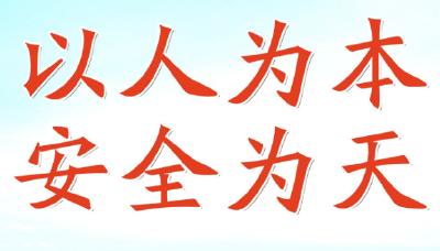 省安委办10个督查组开展国庆中秋节期间安全生产督查行动