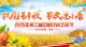 直播 | 2020中国农民丰收节湖北麻城分会场暨五脑山山水田园菊展开园