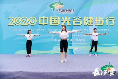 """说走就走!第十届光谷体育文化节""""2020中国光谷健步行""""活动火热举行"""