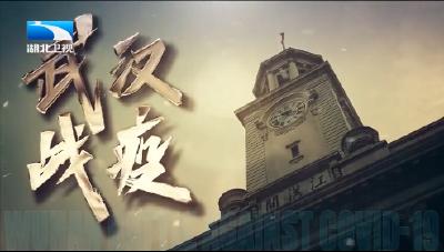 完整版视频 | 《武汉战疫》第二集《救治》