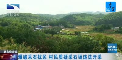 爆破采石扰民 村民质疑采石场违法开采